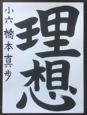IMG_0679橋本まほc