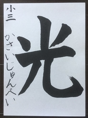 IMG_0685笠井じゅんぺいc