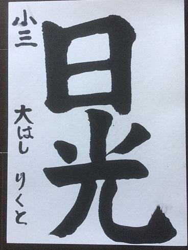 IMG_0681大橋陸斗c