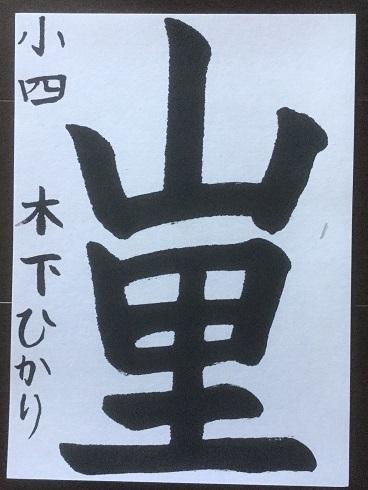 IMG_0674木下ひかりc