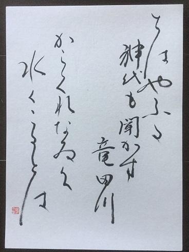 IMG_0673中村淳子c