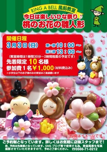 桃のお花の雛人形