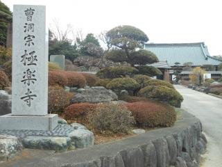 0126goro-bai12.jpg