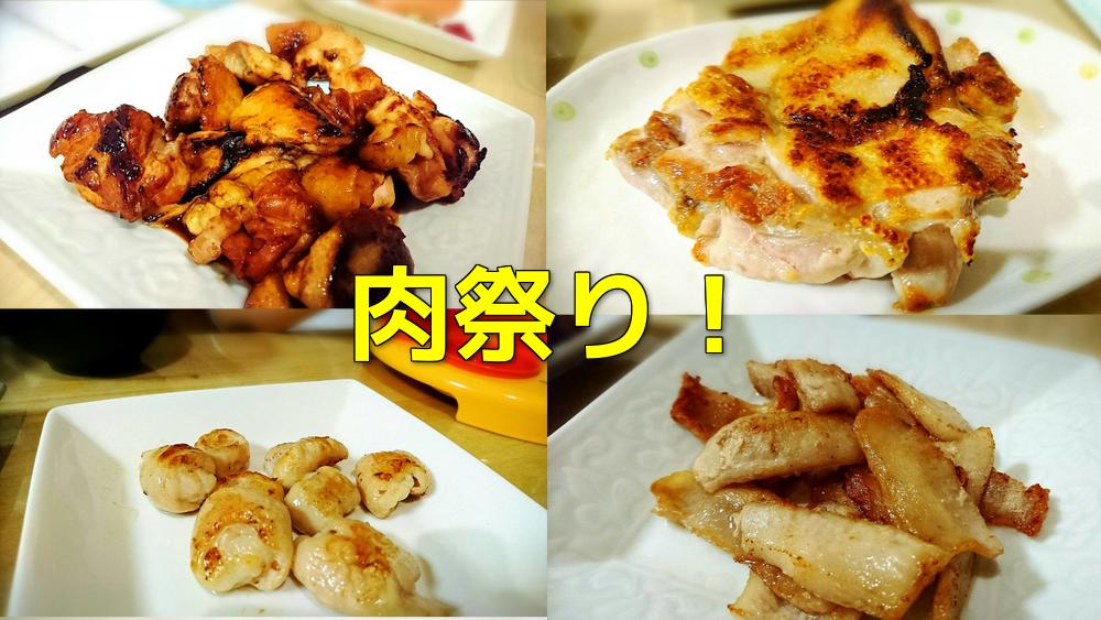 おやじ酒場 16品目 肉祭り!