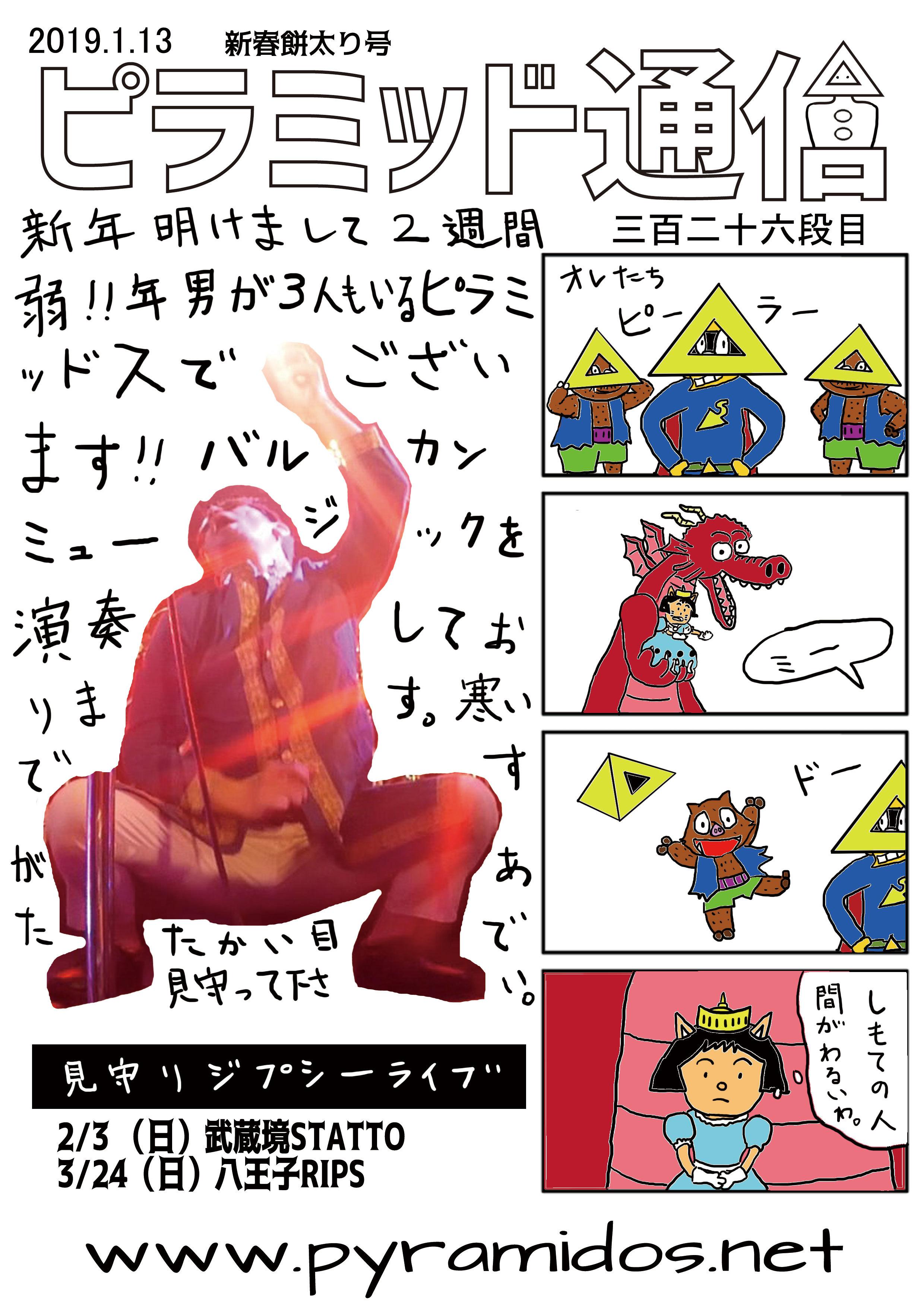 pyratsu326.jpg