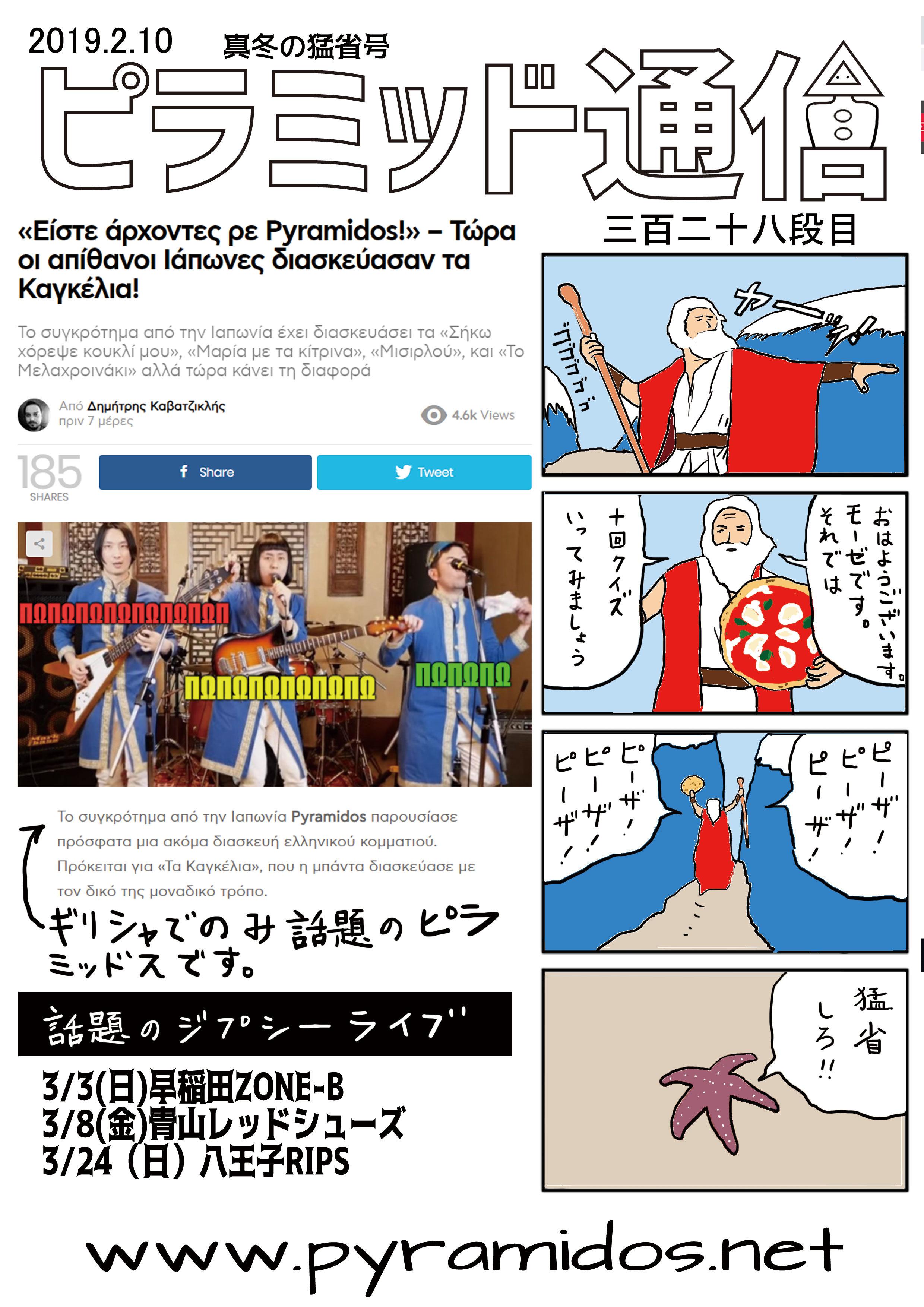 pyratsu328.jpg