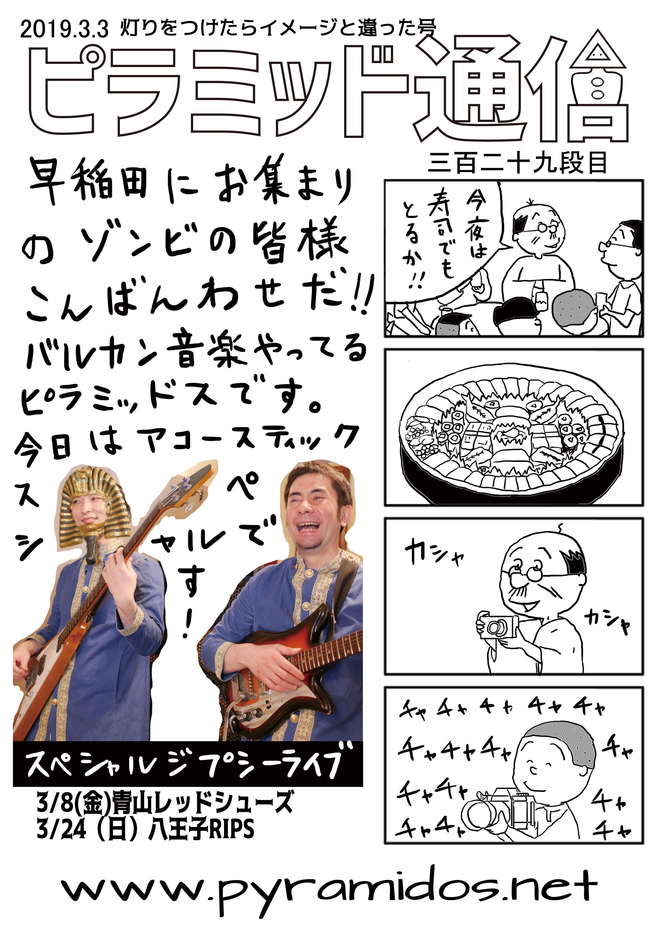 pyratsu329.jpg