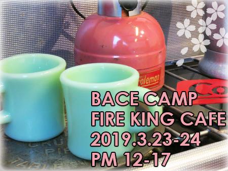 告知 2019..3.23・24 ファイヤーキングカフェ