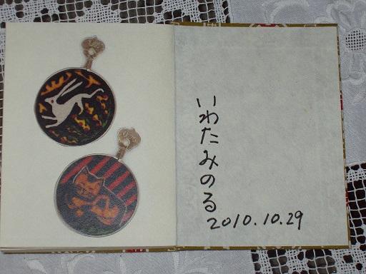 P2020080.jpg