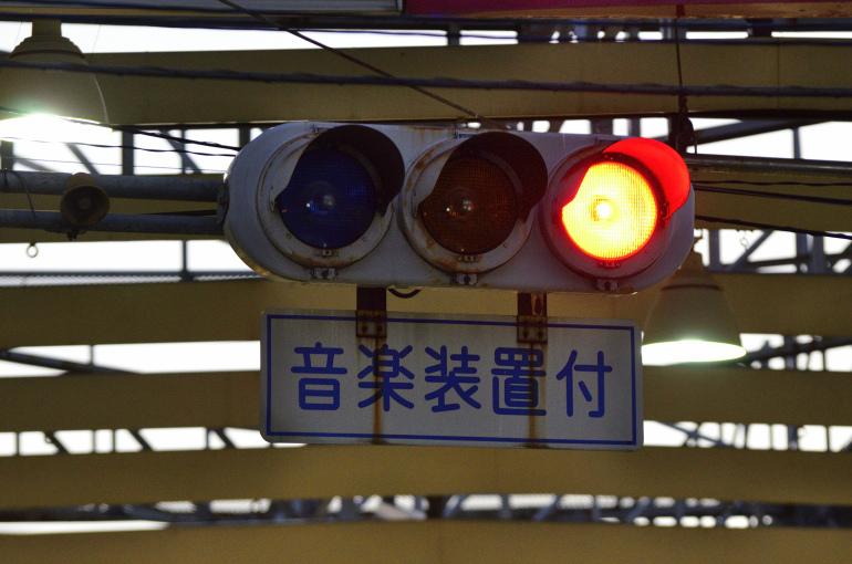 日本信号・250mm(群濃)/横向歩灯 〈群馬県前橋市・千代田町〉
