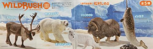 カプセルQWILDRUSHⅢ真・世界動物誌極地・北極編ラインナップ