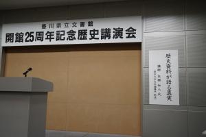 公文書館講演会2