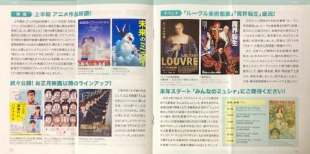 日本テレビHD_2018③