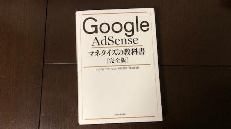 Google AdSense マネタイズの教科書[完全版]_2019