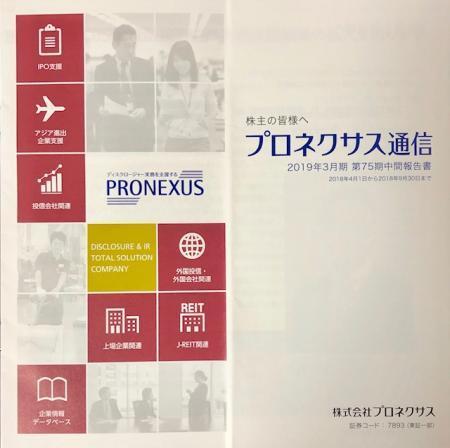 プロネクサス_2018⑦