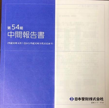 日本管財_2018⑧