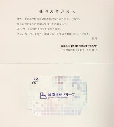 城南進学研究社_2018⑥