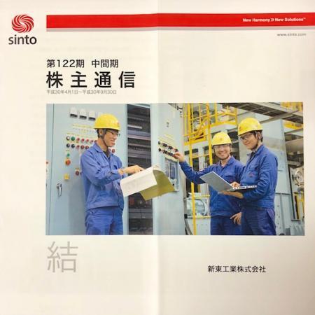 新東工業_2018