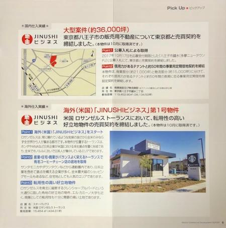 日本商業開発_2018⑦