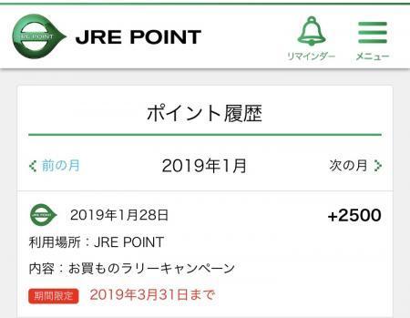 JR東日本_2019
