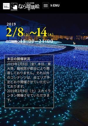 奈良旅行_2019⑥