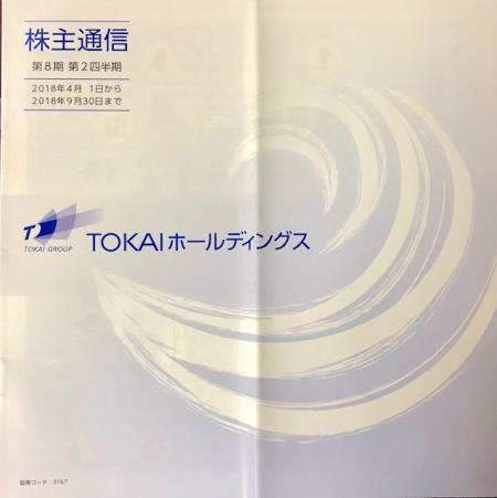 TOKAIホールディングス_2019