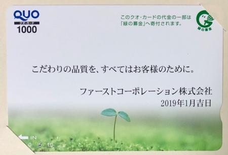 ファーストコーポレーション_2019③