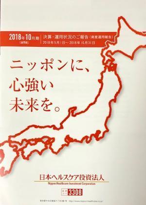 日本ヘルスケア投資法人_2019