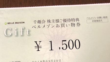 千趣会_2019