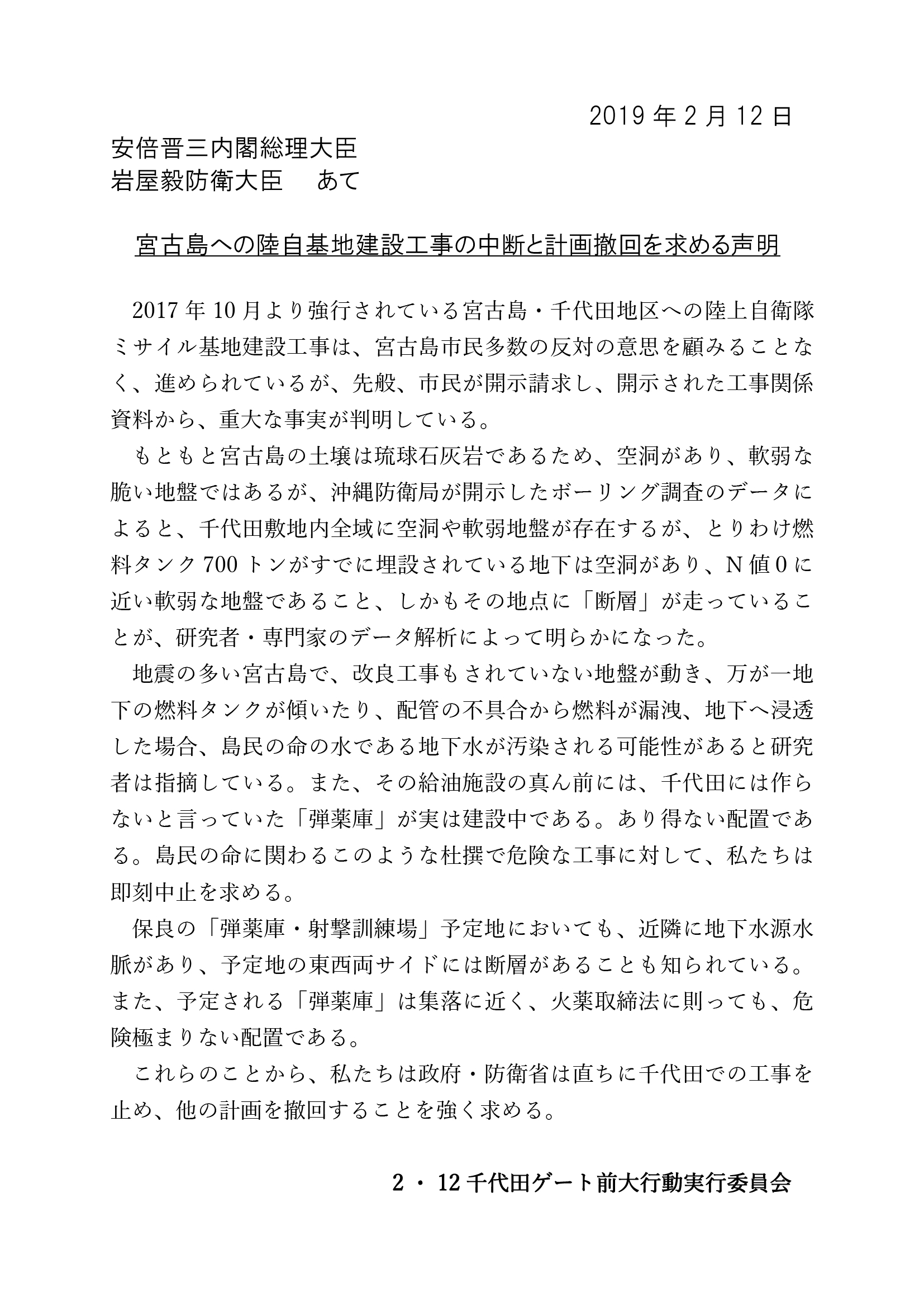 212千代田ゲート前大行動声明