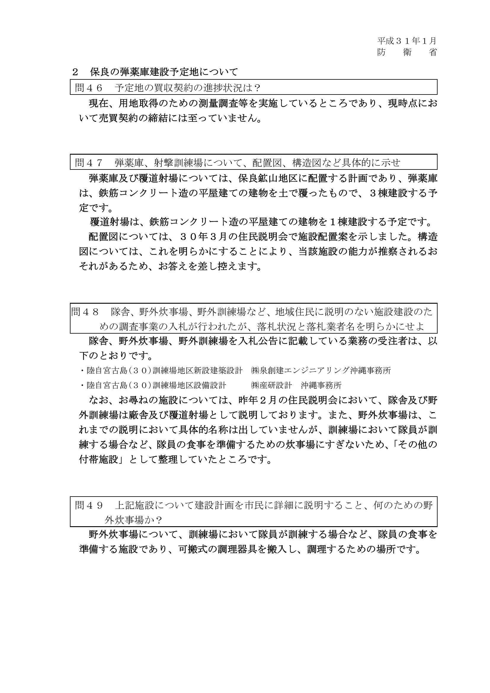 201901防衛省回答0011