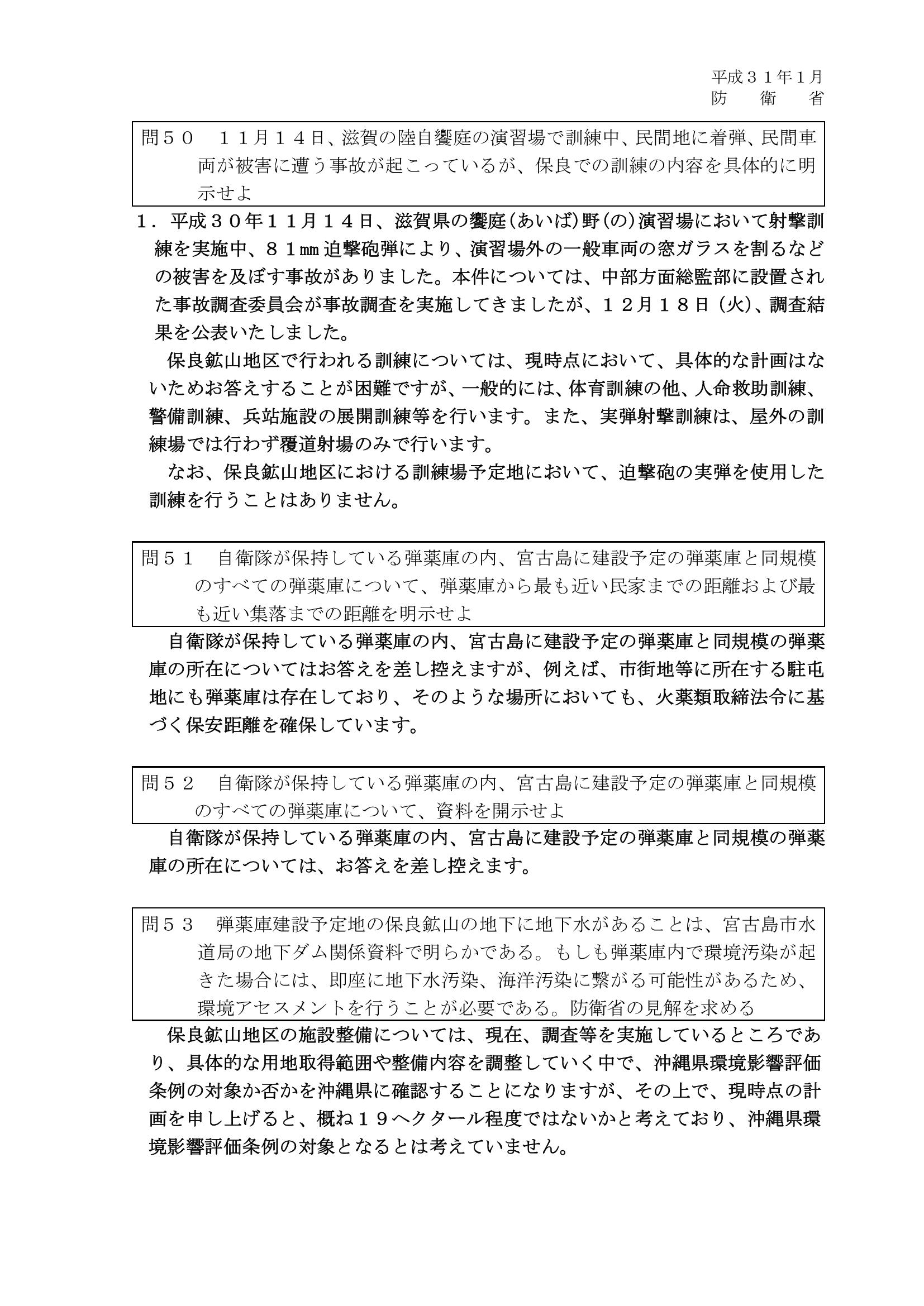201901防衛省回答0012