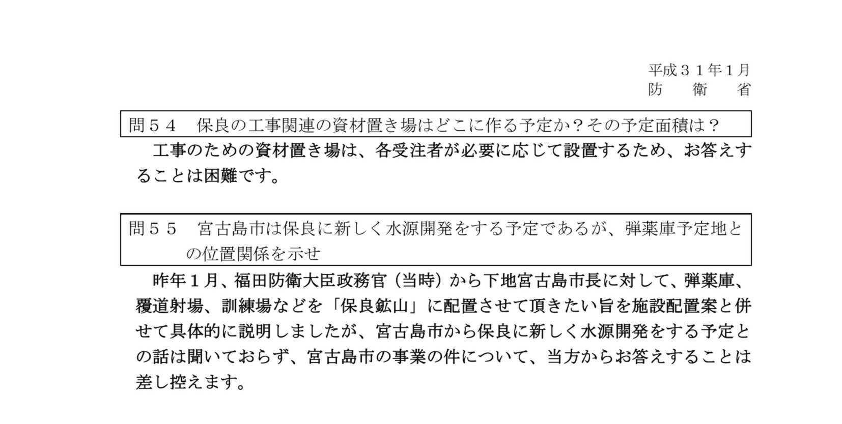 201901防衛省回答0013