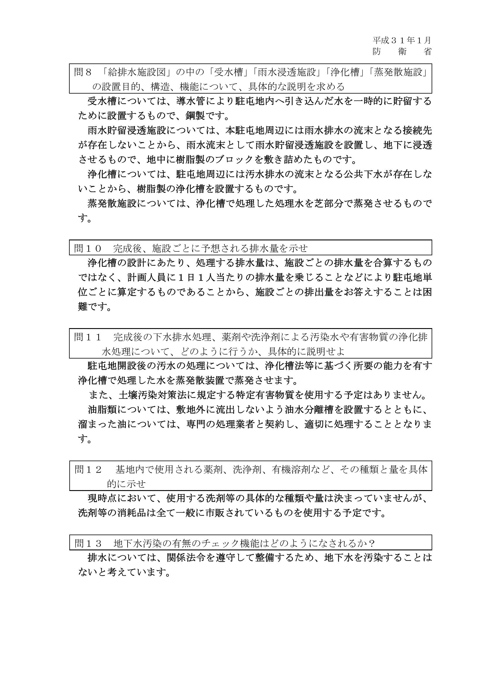 201901防衛省回答0002