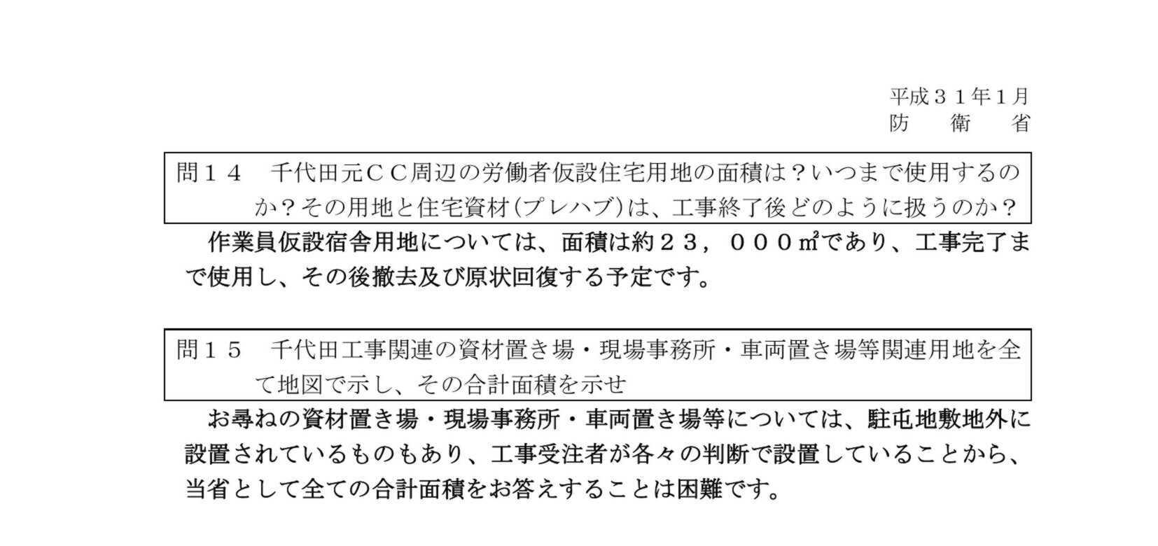 201901防衛省回答0003