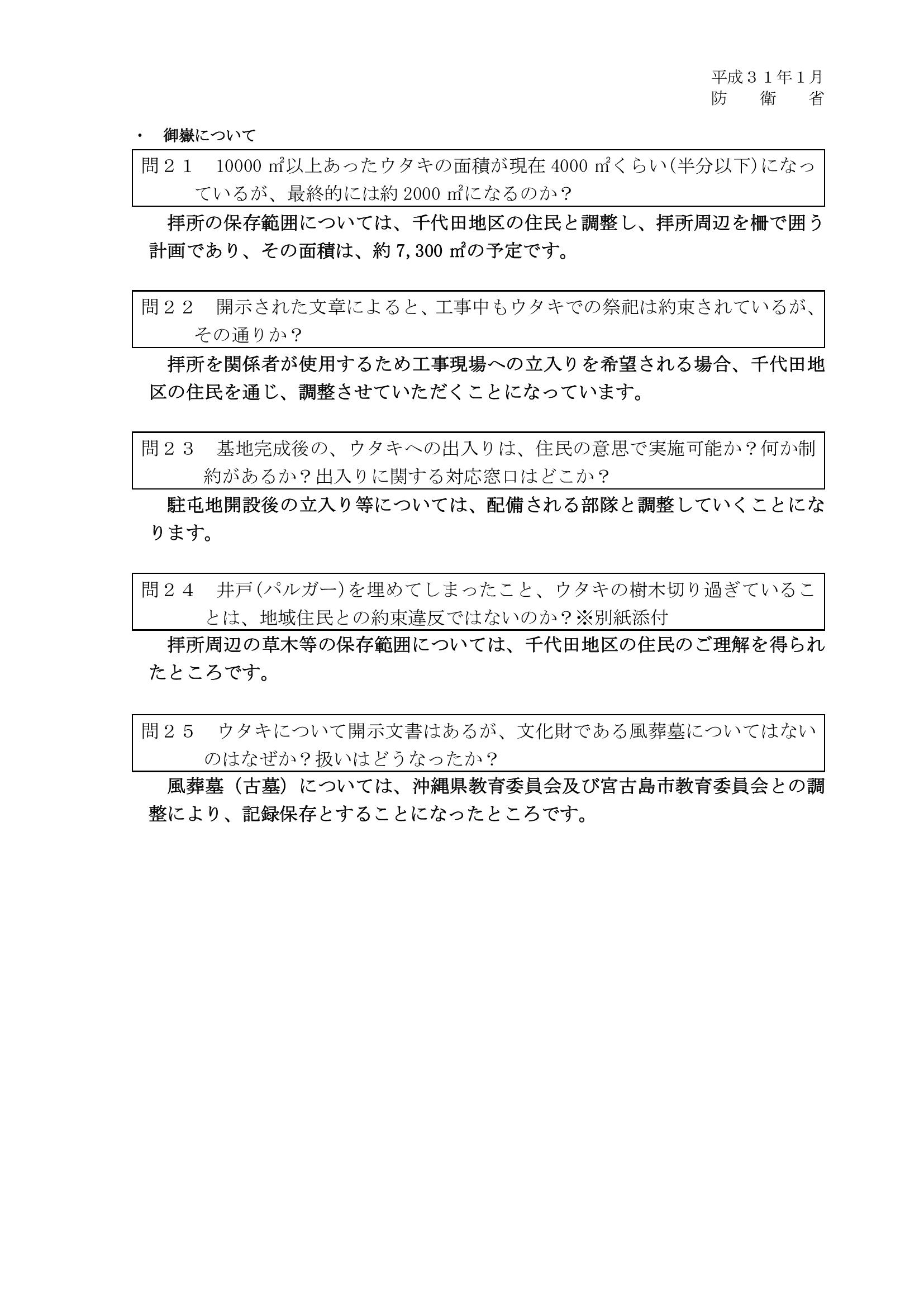 201901防衛省回答0005