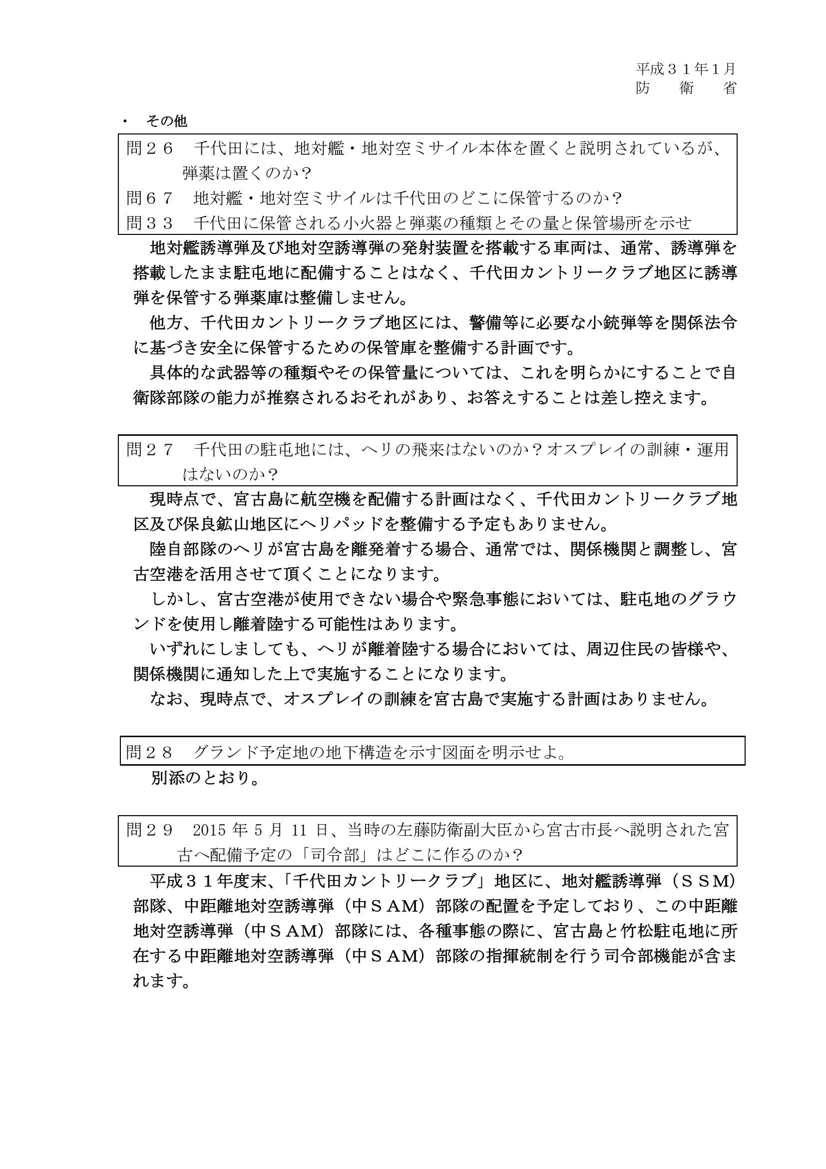 201901防衛省回答0006