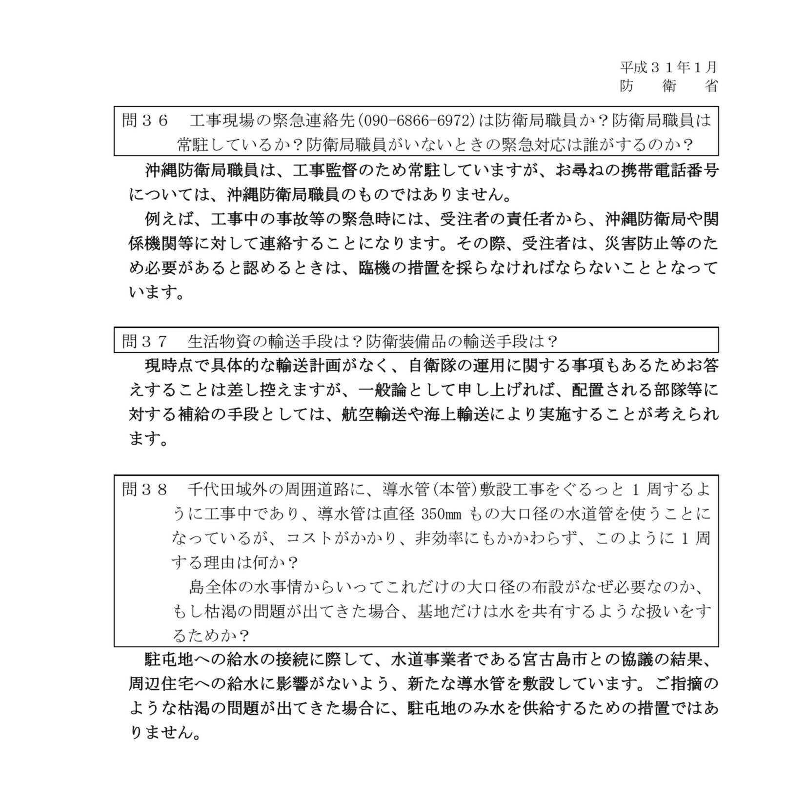 201901防衛省回答0008