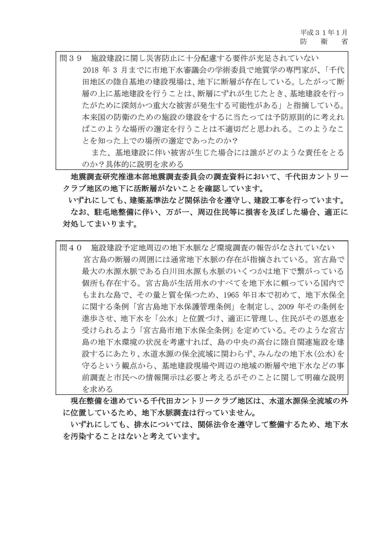 201901防衛省回答0009