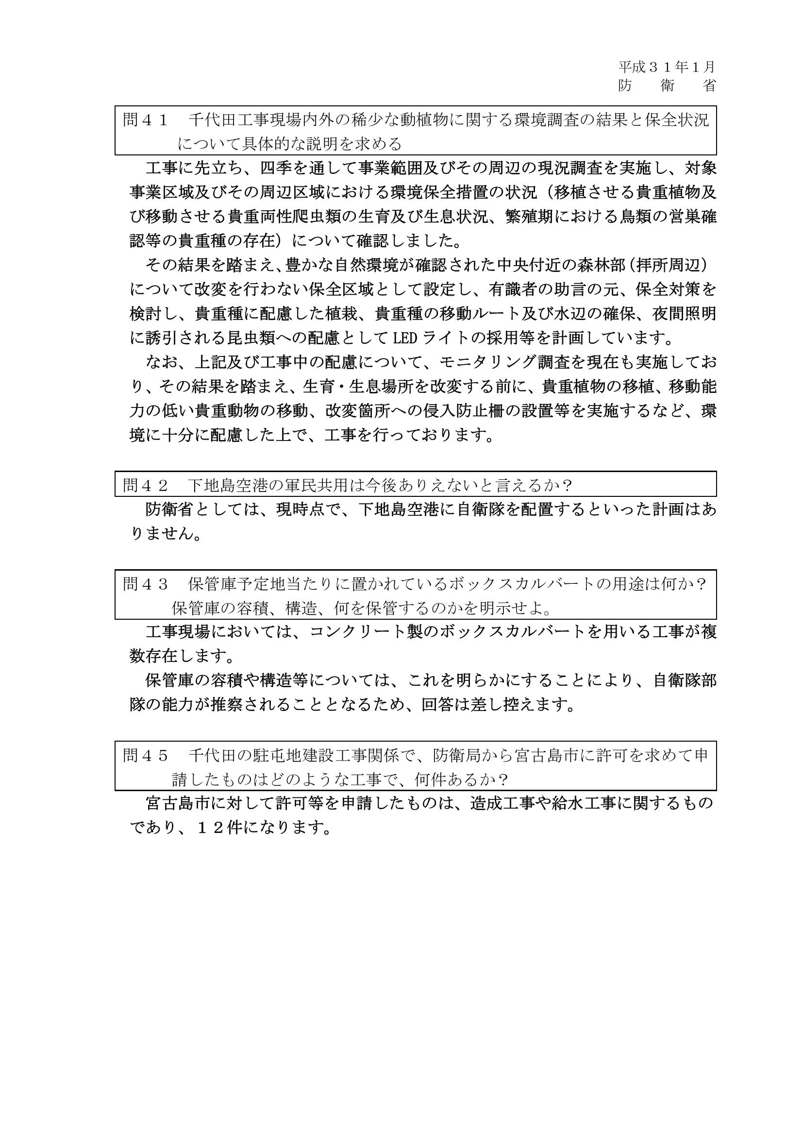 201901防衛省回答0010