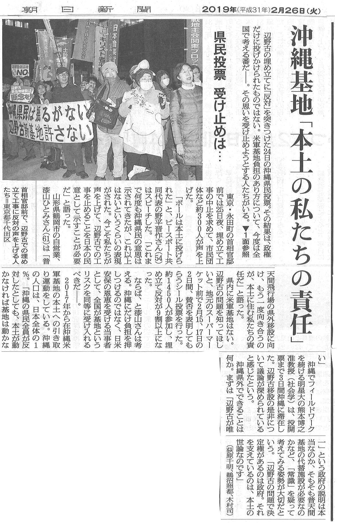 asahi2019 02261