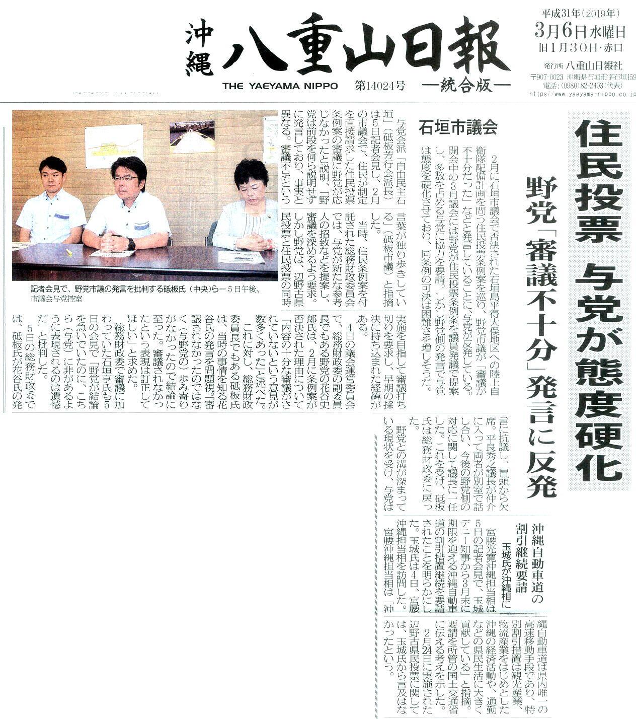 yaenippou2019 03061