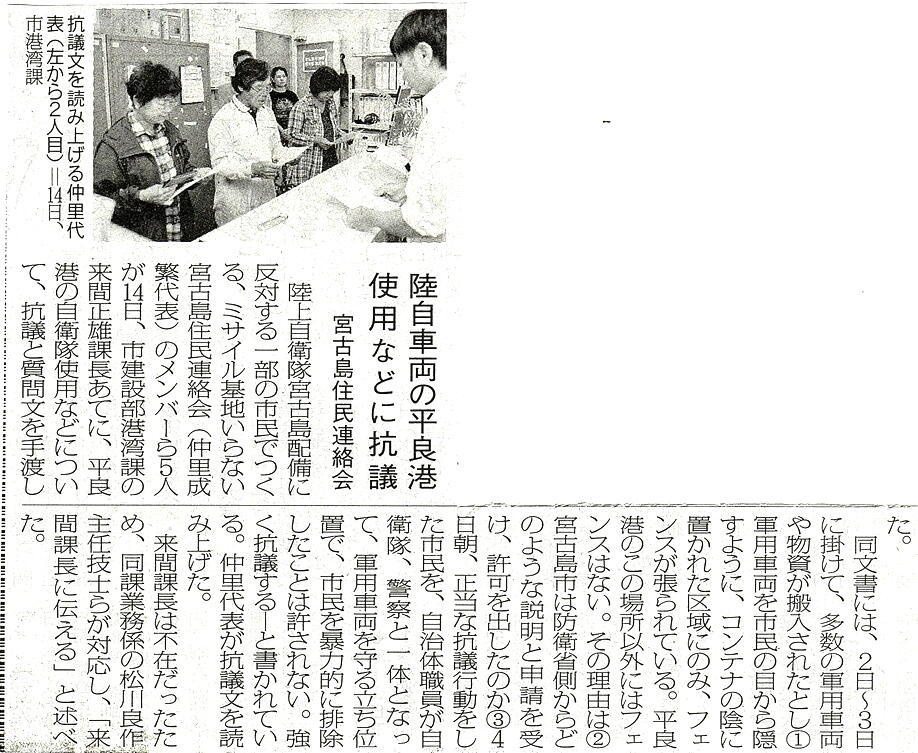 miyakomainichi2019 03155
