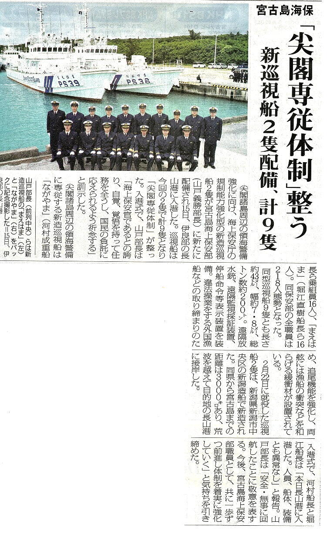 miyakomainichi2019 03162