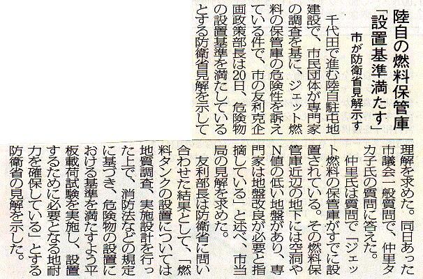miyakomainichi2019 0321