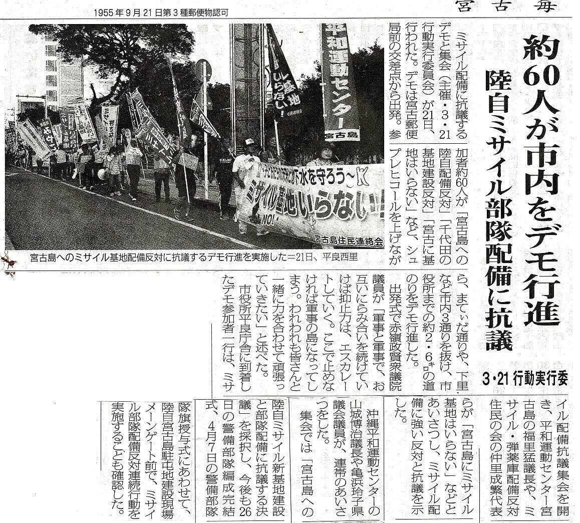 miyakomainichi2019 03221