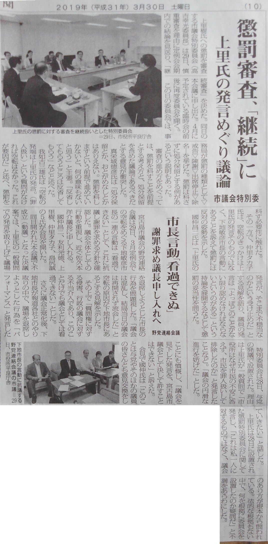 miyakomainichi2019 03301