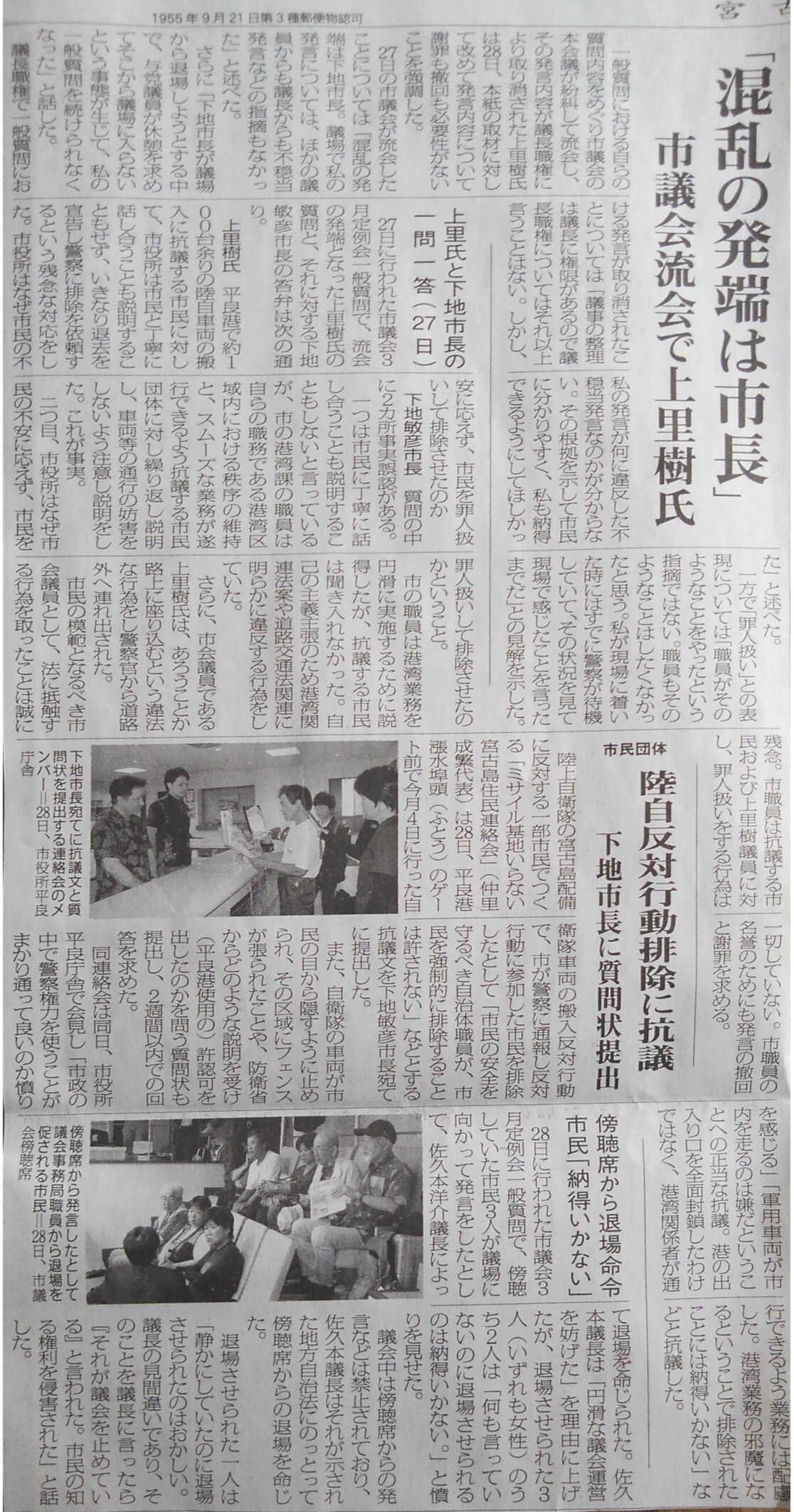 miyakomainichi2019 03291