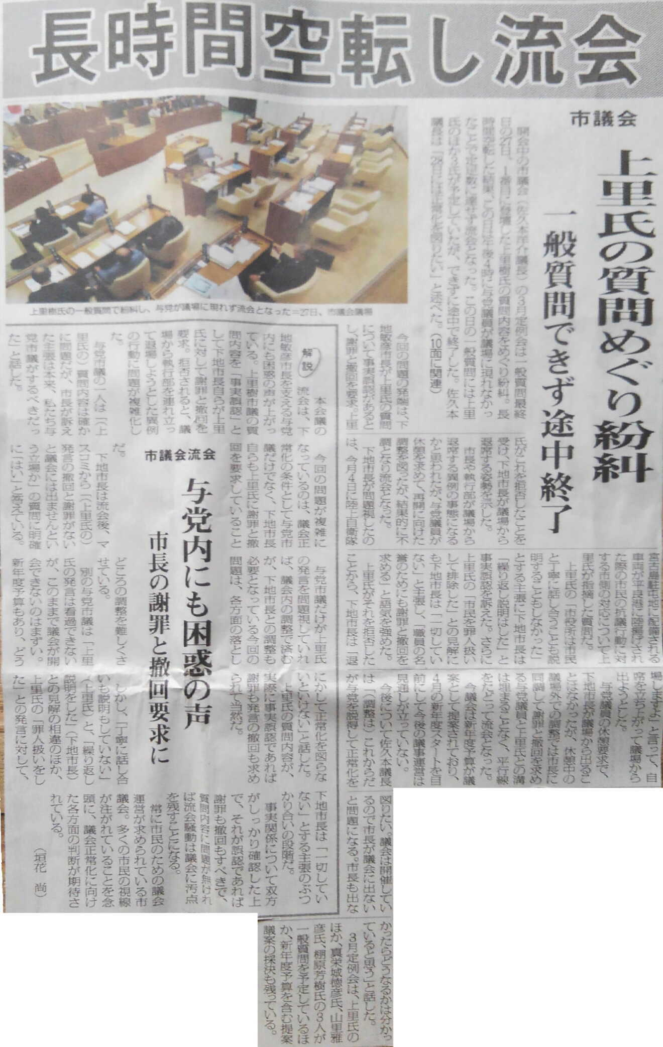 miyakomainichi2019 03281]