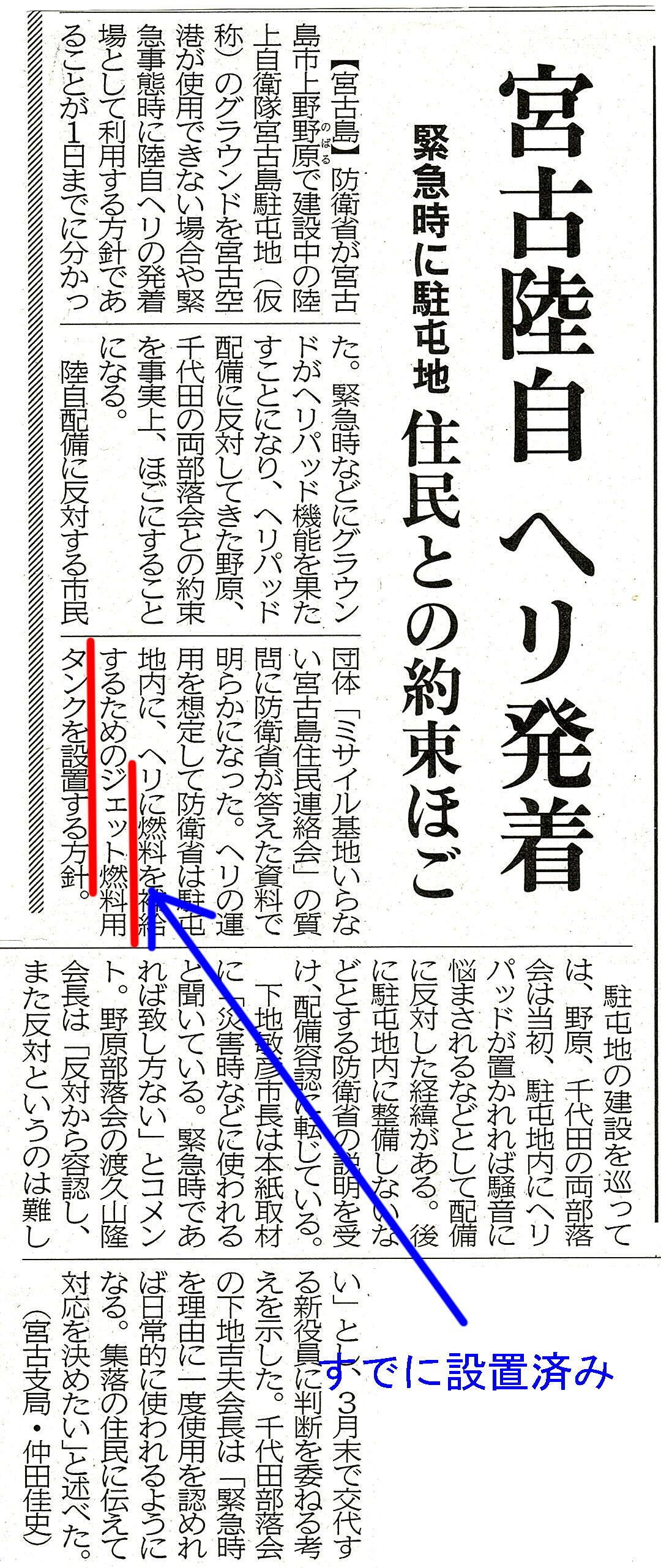 3月2日の沖縄タイムス紙面